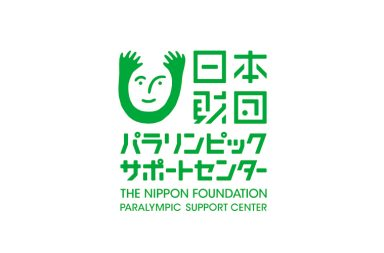 copyright© The Nippon Foundation Paralympic Support Center
