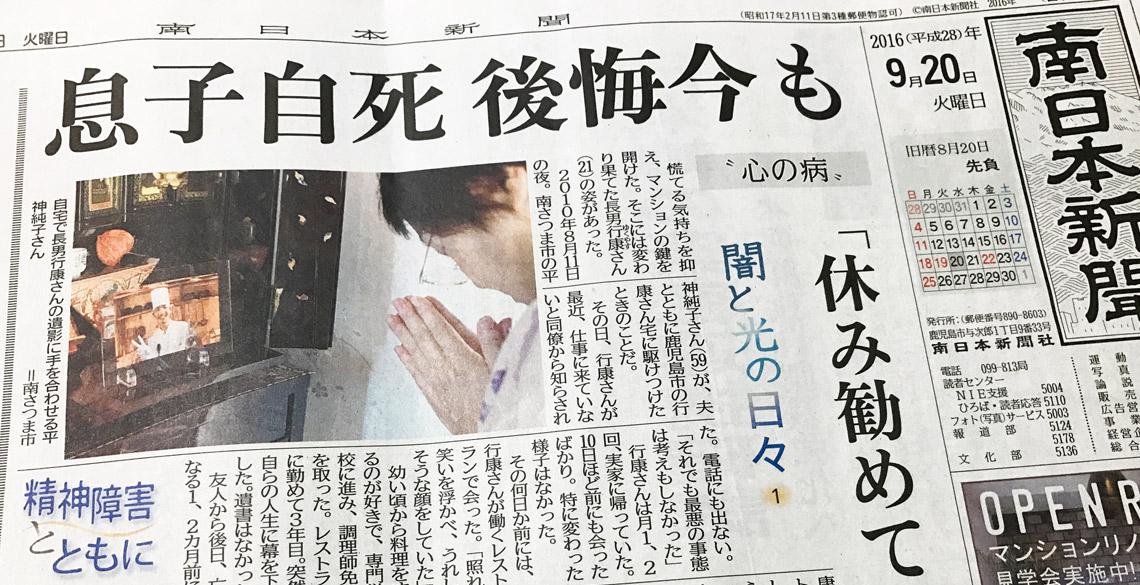 南日本新聞連載「精神障害とともに」大賞受賞~日本医学ジャーナリスト協会賞~