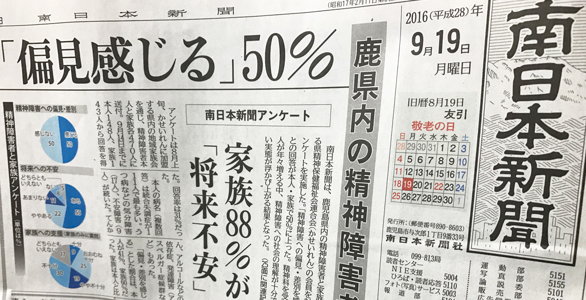 「精神障害とともに」南日本新聞にて長期連載開始