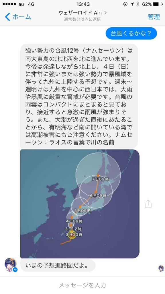 Airi 画面イメージ