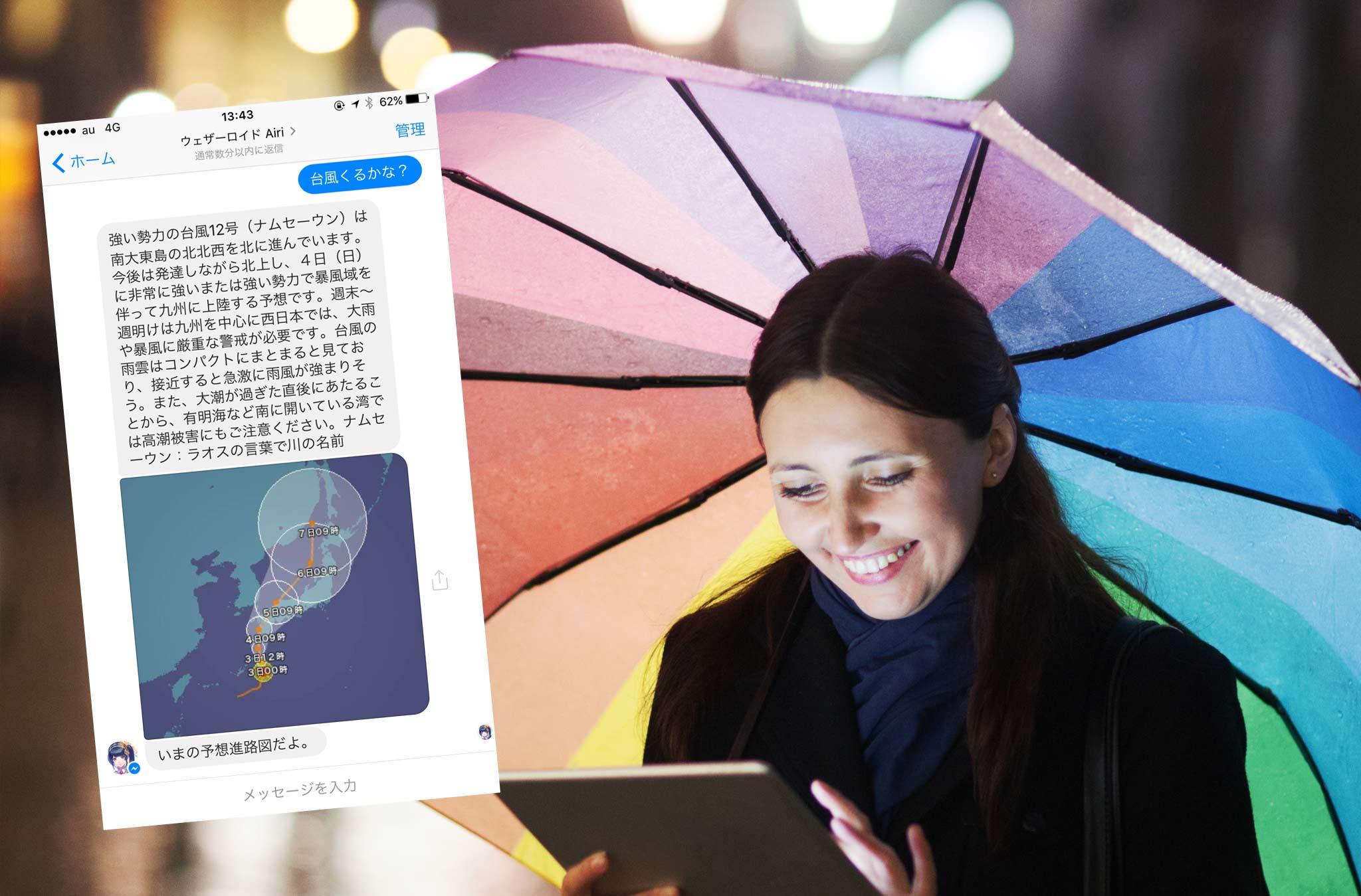 人工知能お天気キャスター「Airi」で天気を知る。台風の進路予想も。