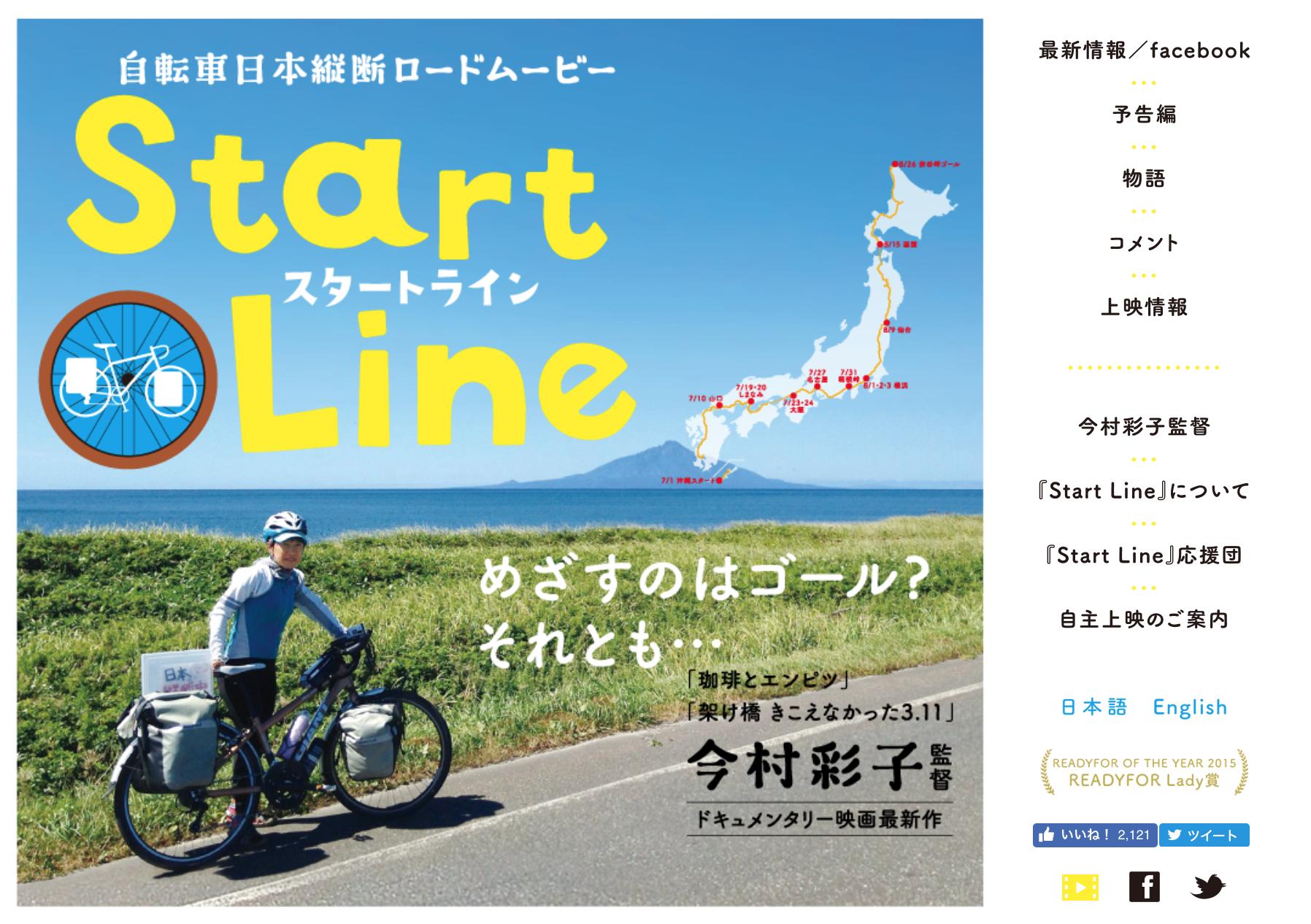聴覚障がいを持つ監督が自ら挑んだ自転車日本縦断ドキュメンタリー「Start Line」