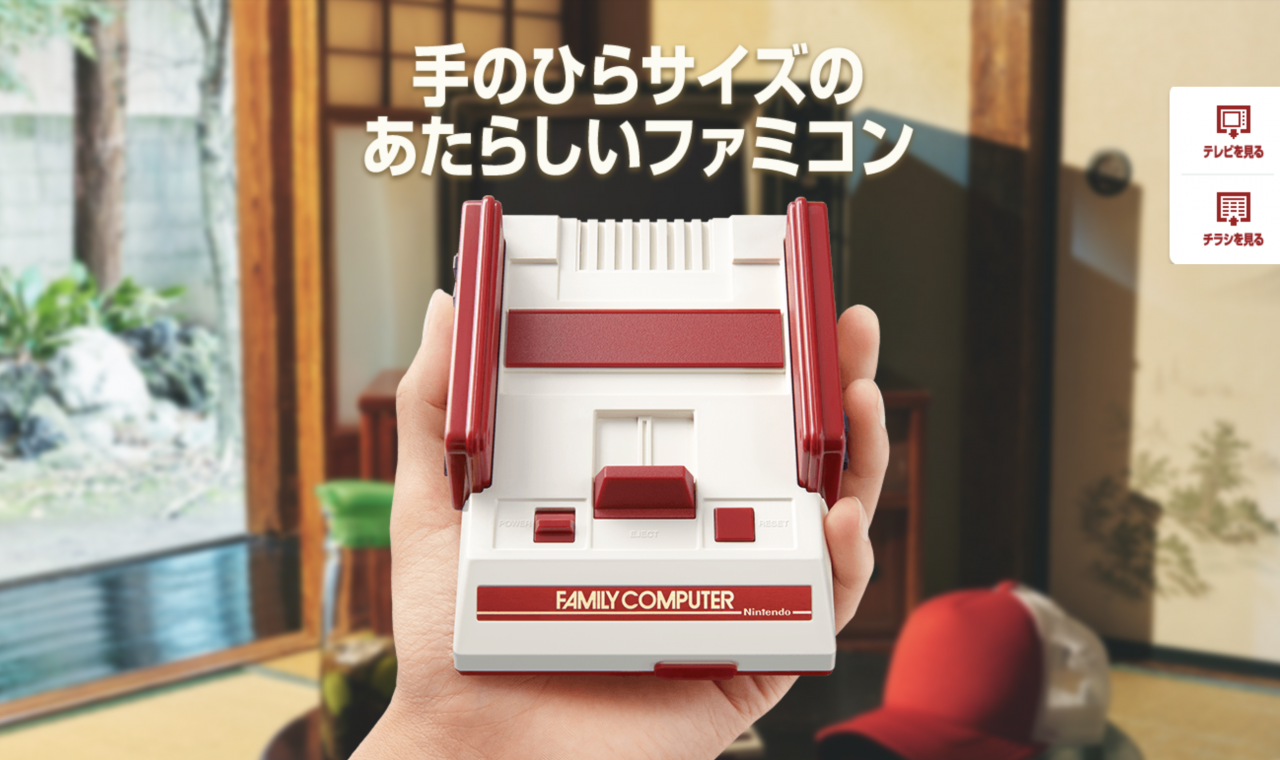 懐かしすぎる!11月任天堂から小型ファミコン復活!人気のゲームセンターCX体験をクラシックミニで