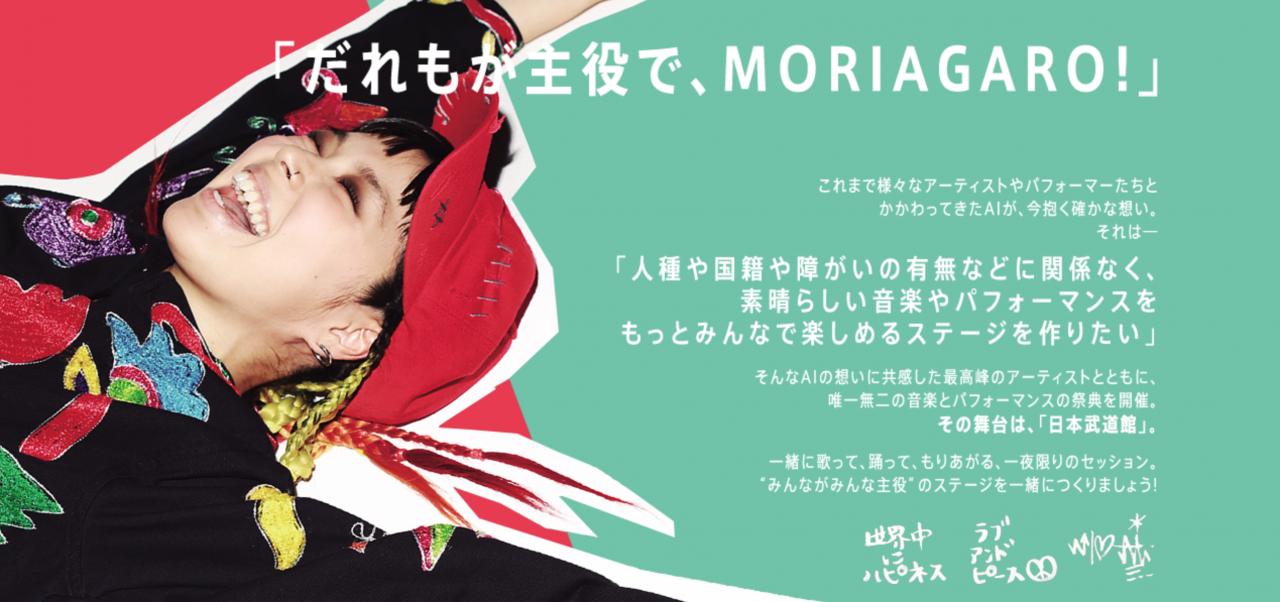 ハピネスな夜を!「AI presents みんながみんな主役Night supported by TOKYO パラスポーツプロジェクト」