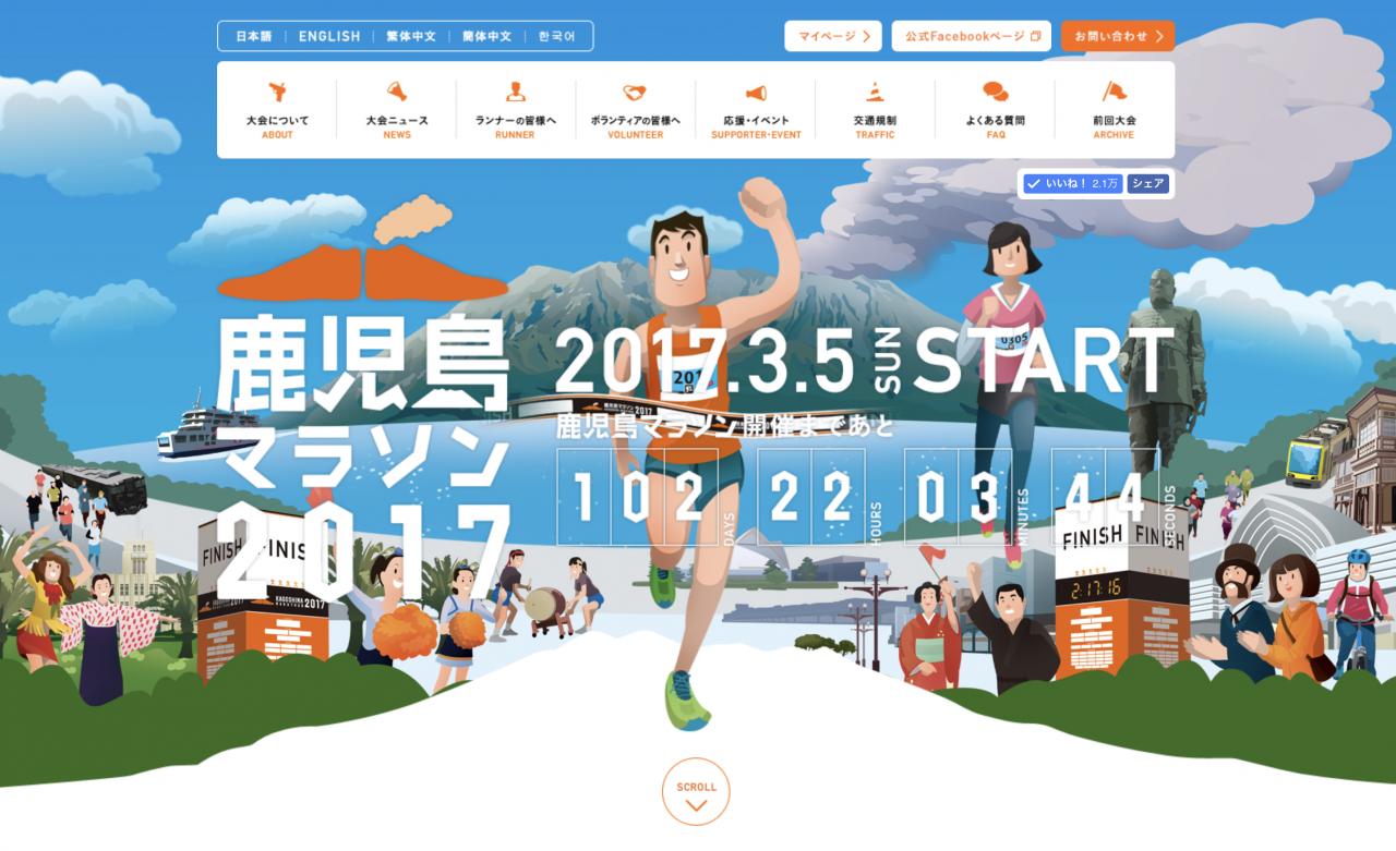 倍率1.6倍以上!来春「鹿児島マラソン2017」アンバサダーに恵さん、遠藤選手が就任!