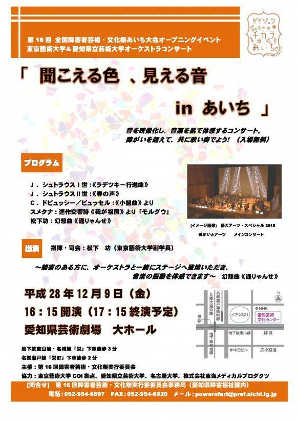 concert-582x823