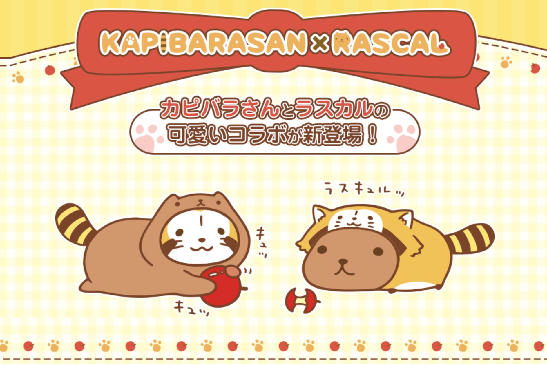 愛らしい「カピバラさん×ラスカル」のコラボグッズが発売!