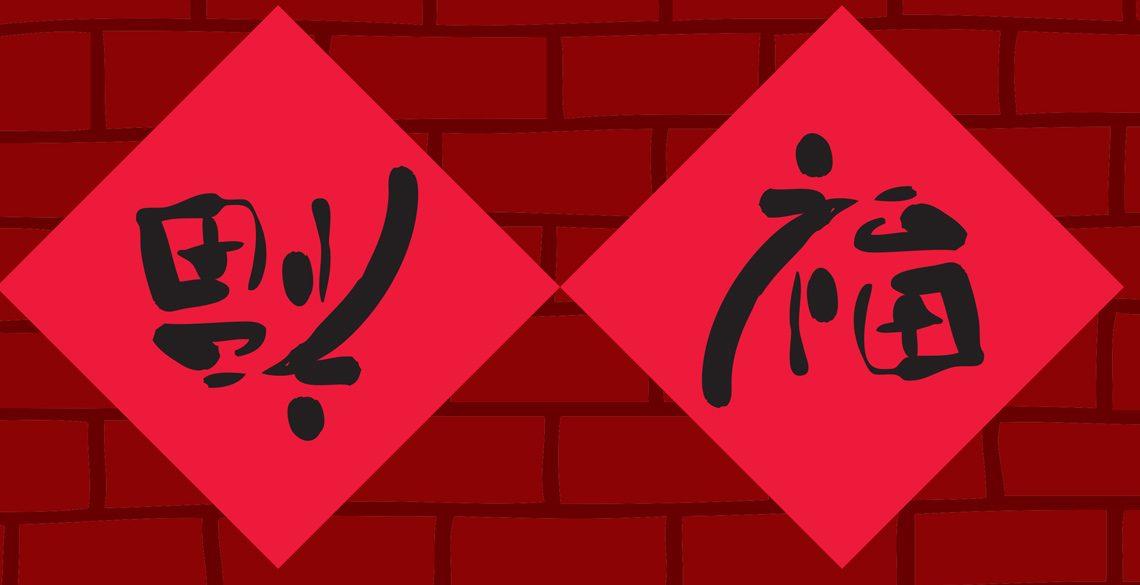 中華圏で、最も重要な祝日「春節」って?