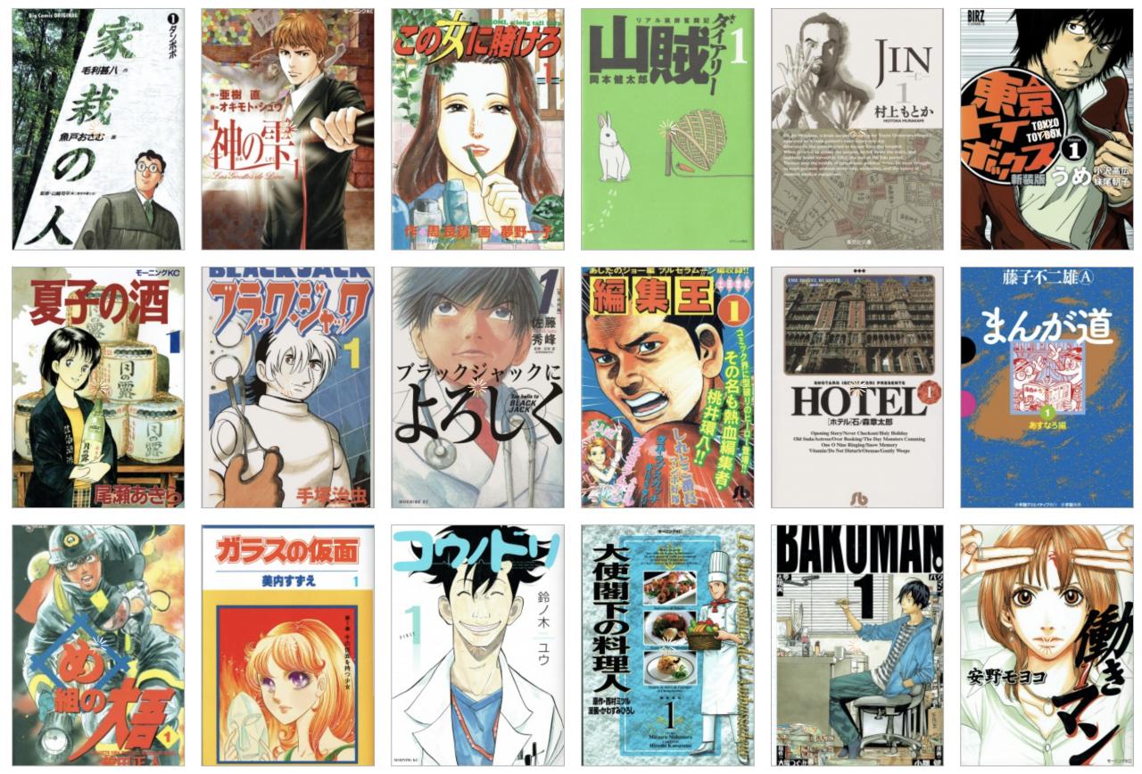 これも学習マンガだプロジェクト!学びの多い漫画は教科書になりうるか?