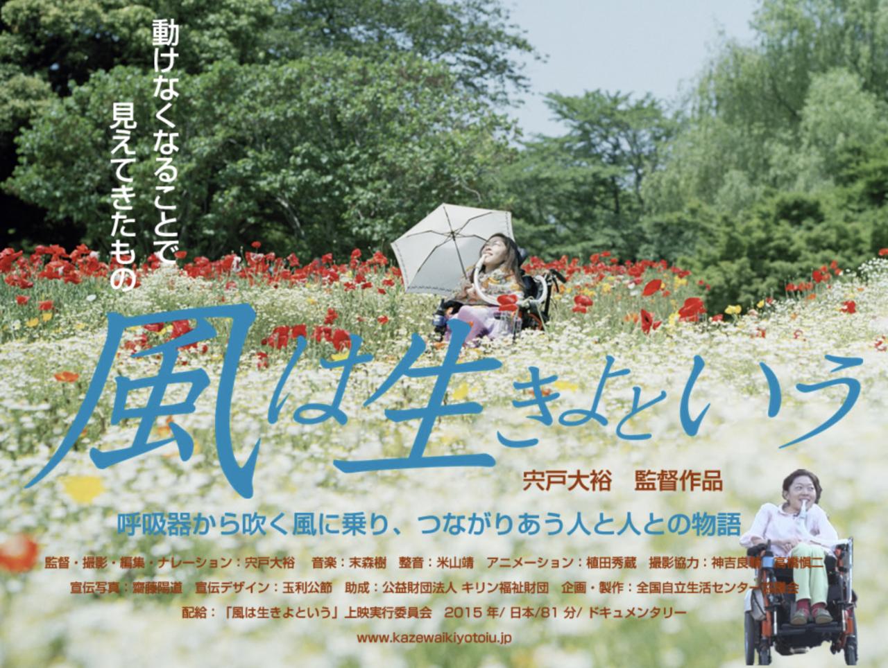 人工呼吸器ユーザーの日常ドキュメンタリー映画「風は生きよという」