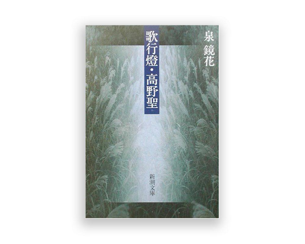 『高野聖』泉鏡花 - 人間の欲と愛