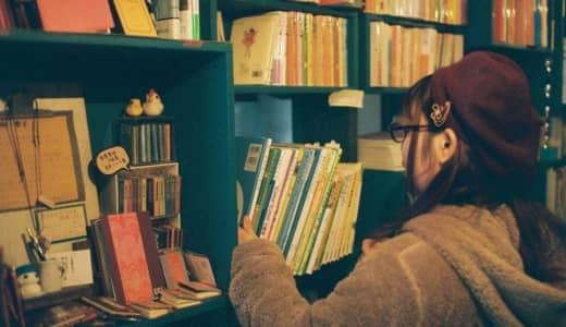 活字を読むことのメリットって?読書の習慣をつけよう!
