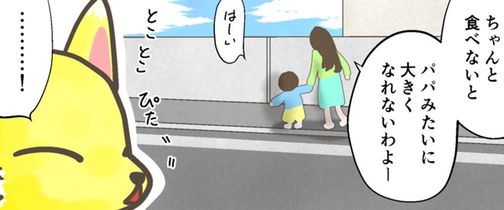 コンてぃにゅ~⑩「パパみたいに大きくなれないわよ」