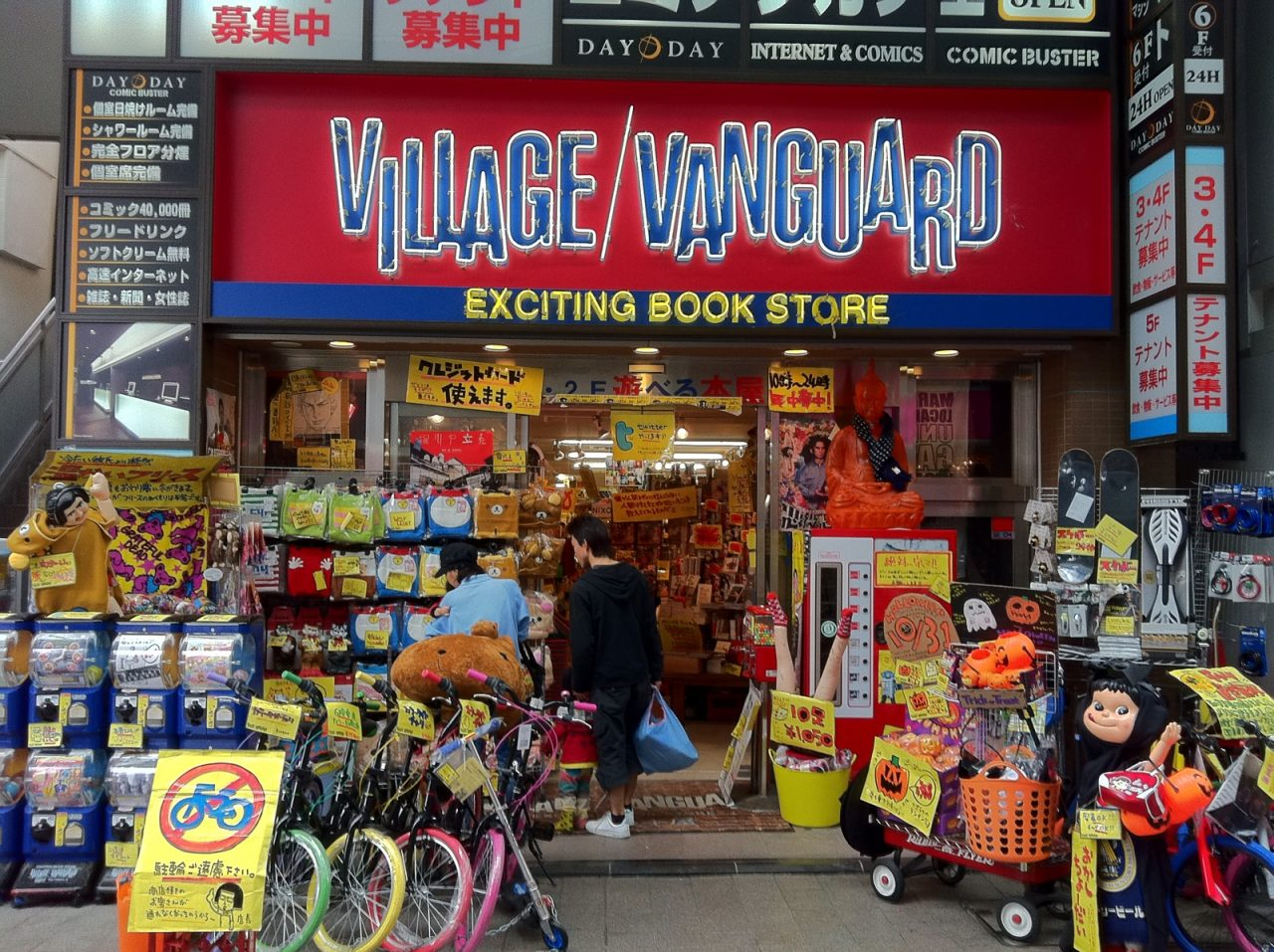 久々にヴィレッジヴァンガードに行ってみた