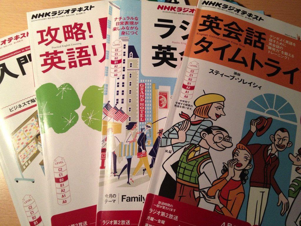 NHKラジオ英語講座の上手な使い方―途中で断念しない上達方法