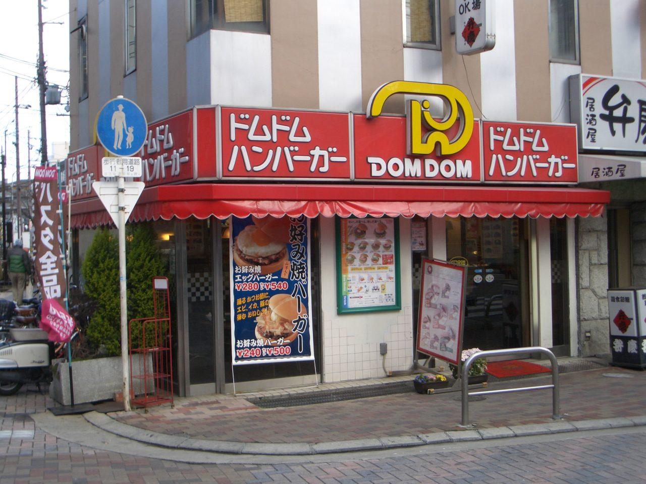 元祖ハンバーガー店「ドムドム」が続々閉店…