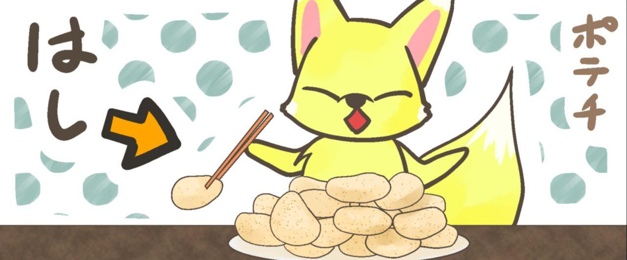 コンてぃにゅ~⑫食べる時に基本的に使うもの