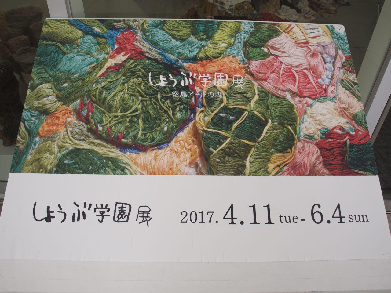 霧島アートの森のしょうぶ学園展に行ってみたレポート!!!