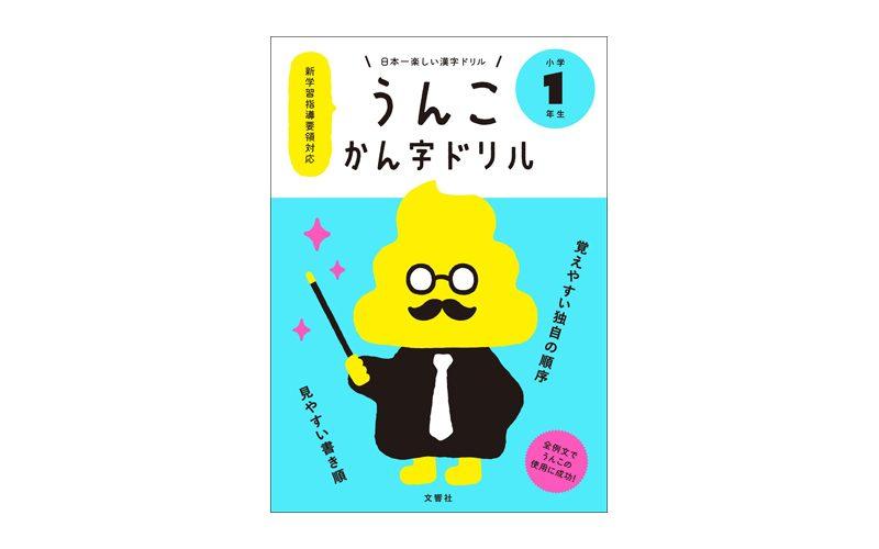 『うんこ漢字ドリル』子どもも大人も虜にする漢字学習書のヒット作