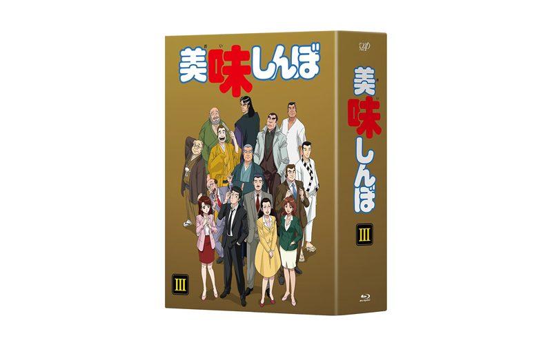 究極対至高!グルメ料理対決アニメ「美味しんぼ」がDVD化として復活!