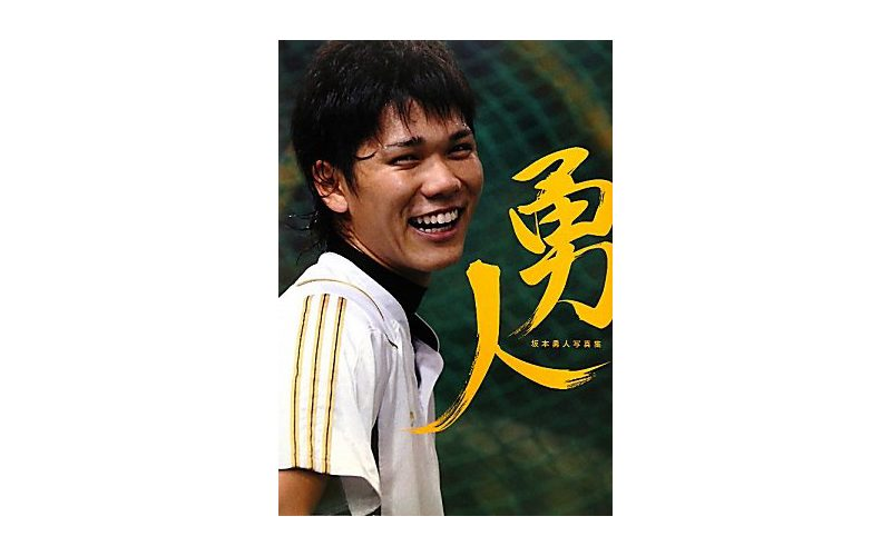 ジャイアンツ坂本勇人選手の神対応のファンサービスと障がいを抱えた子供との思い出のキャッチボール!