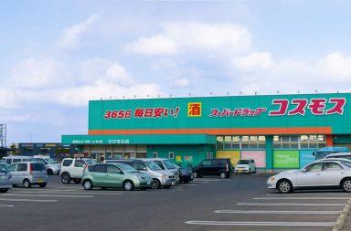 cosmos_-_kitakyushu_hibiki_store