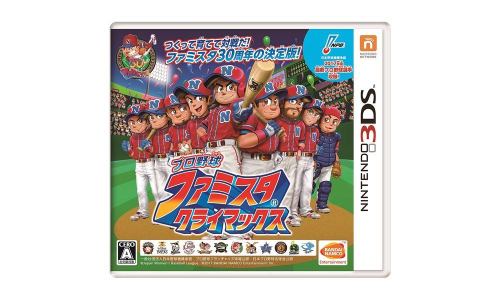 簡単操作で楽しめるプロ野球ゲーム!!それが「ファミスタ」!!
