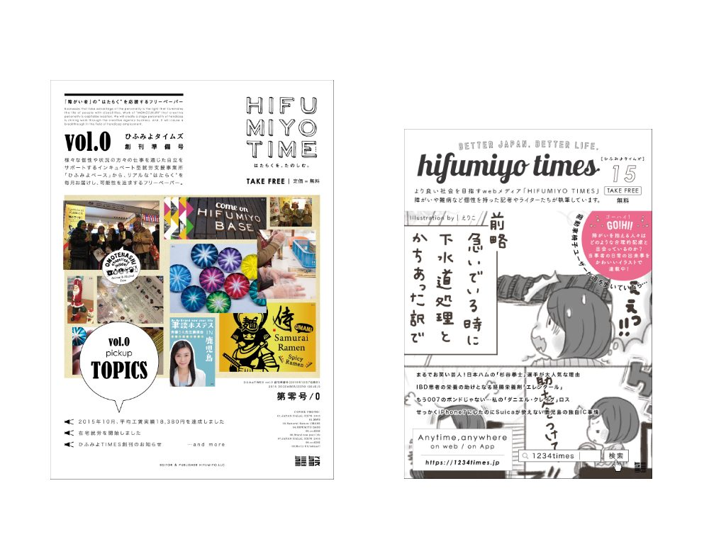 【号外】HIFUMIYO TIMES 創刊1周年 − 1000記事突破特別記念号 (1)