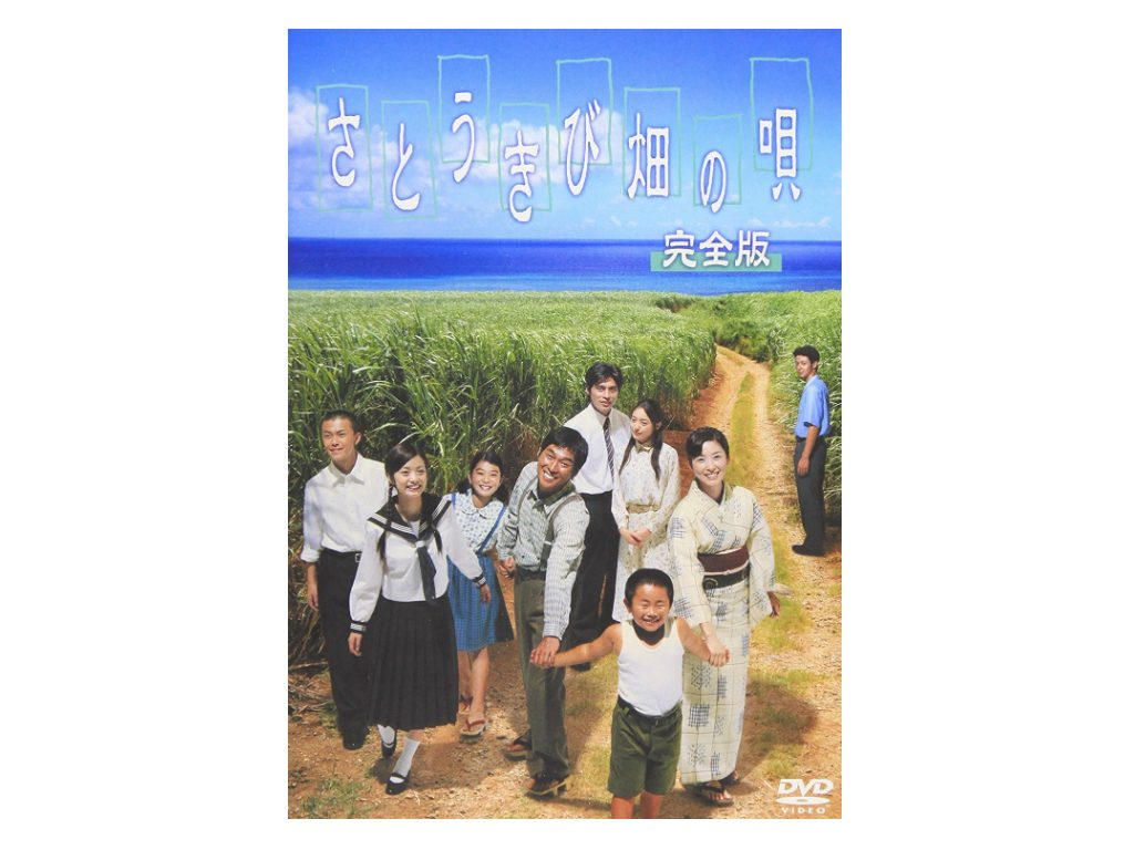 太平洋戦争中の沖縄戦を描いたドラマ「さとうきび畑の唄」