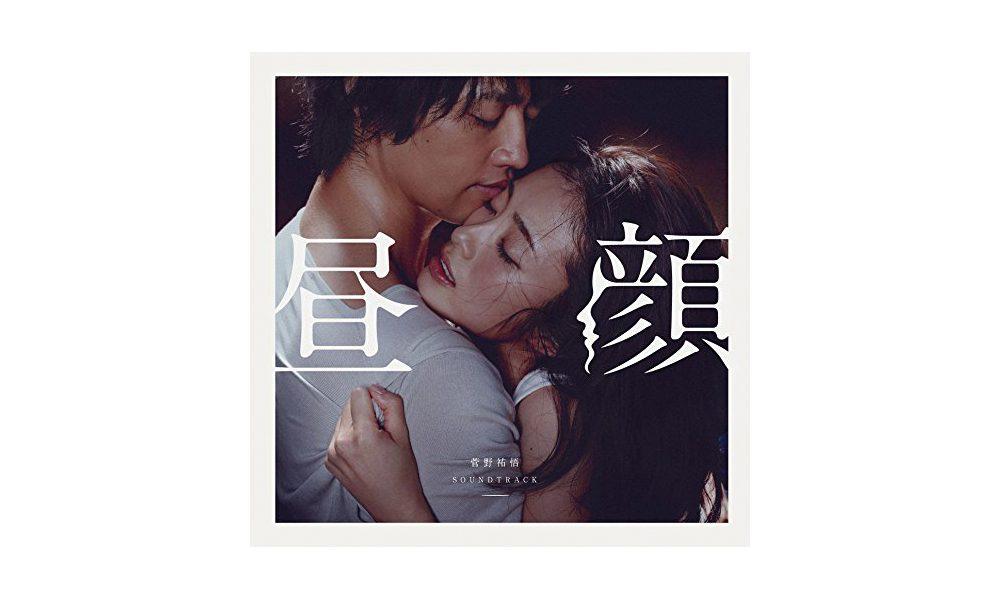 純愛って言っていいの?かな? 映画「昼顔」いよいよ公開!!