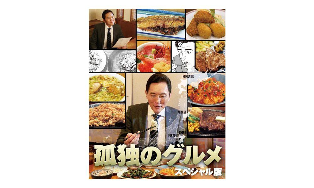 『孤独のグルメ』Season 6 始動!五郎さんが教える一人外食の完全マニュアル
