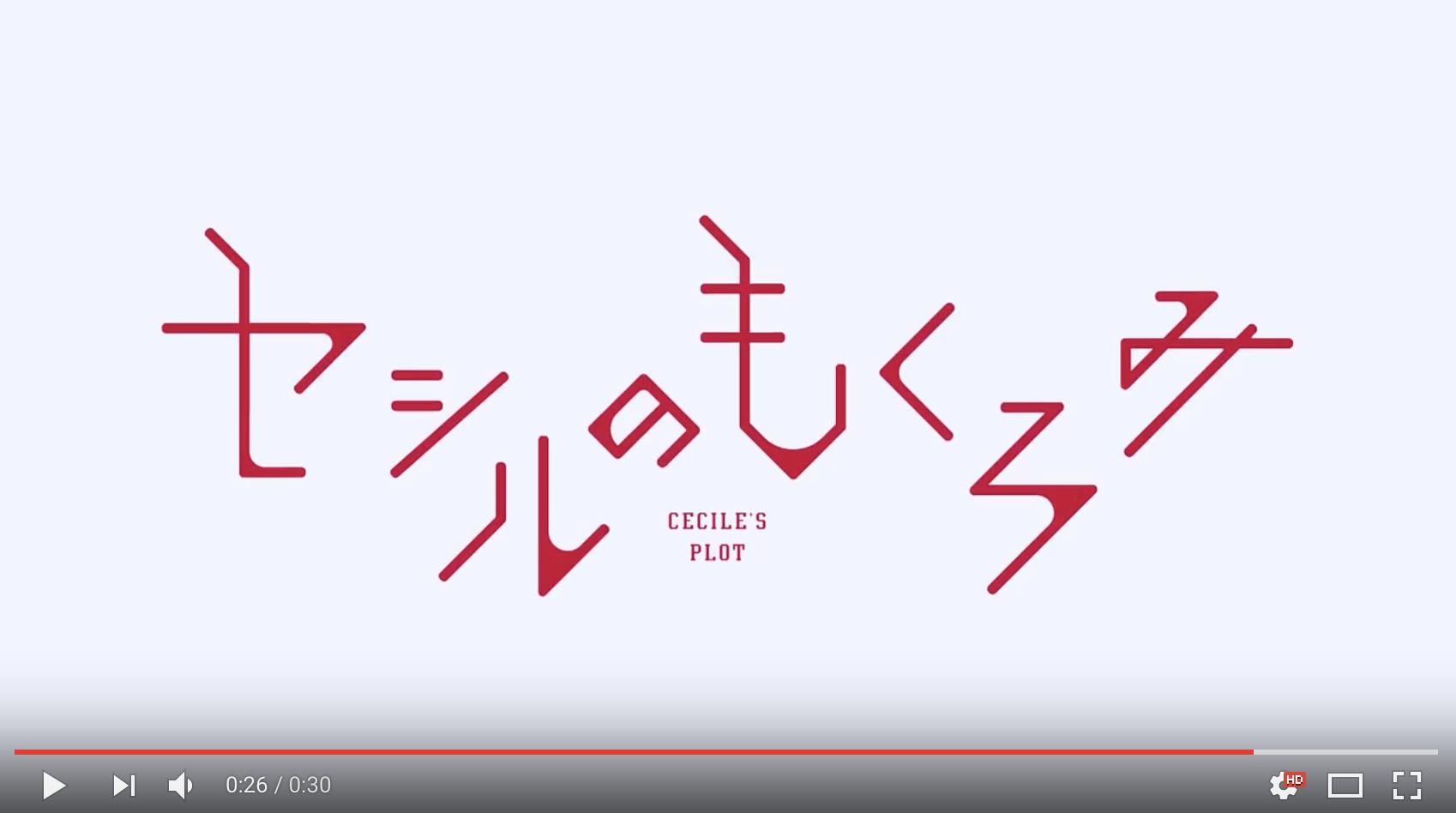 新ドラマ「セシルのもくろみ」の予告編に注目!イラストレーター、maegamimamiさんの魅力