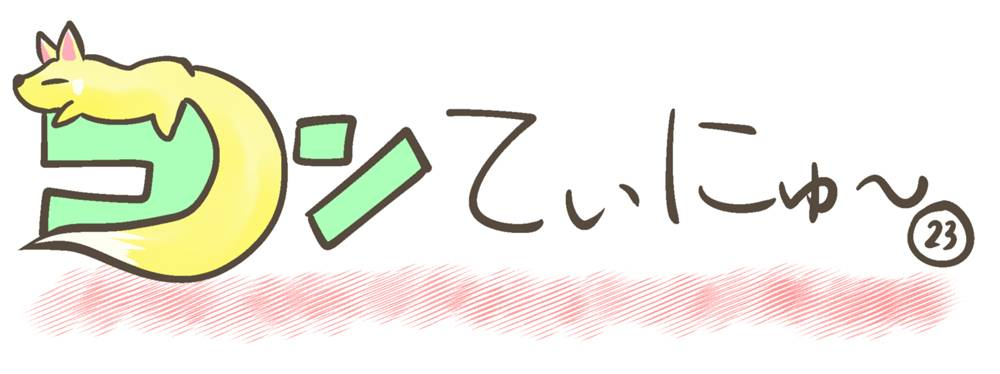 titile_23_2
