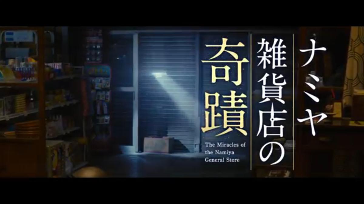 映画『ナミヤ雑貨店の奇蹟』本予告1分で泣ける映像解禁。