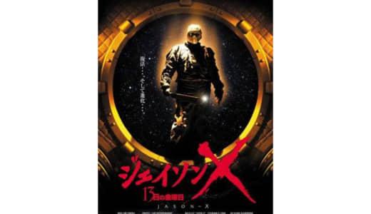 「ジェイソンX 13日の金曜日」GYAOにて無料配信開始!