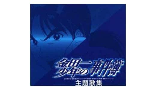テレビアニメ「金田一少年の事件簿」の歌が好きで、よく聞きます!