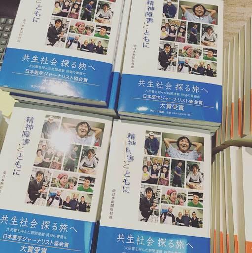 南日本新聞連載『精神障害とともに』待望の書籍化