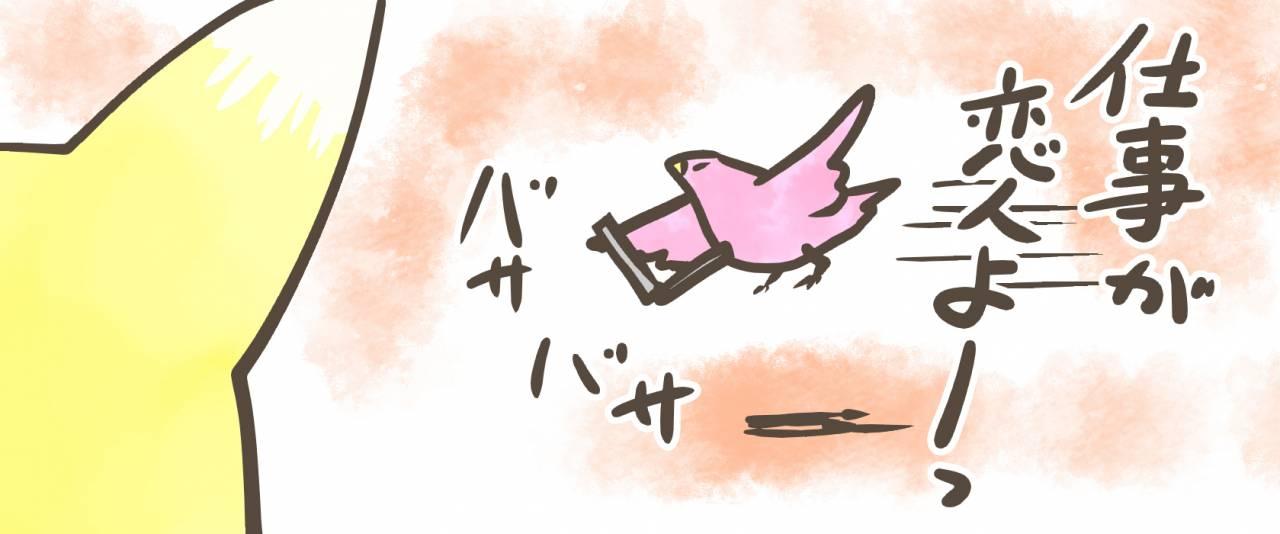 コンてぃにゅ~㉕「仕事って」