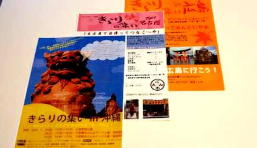 全国各地のピア(仲間)とつながってみませんか?「きらりの集い in 沖縄 」