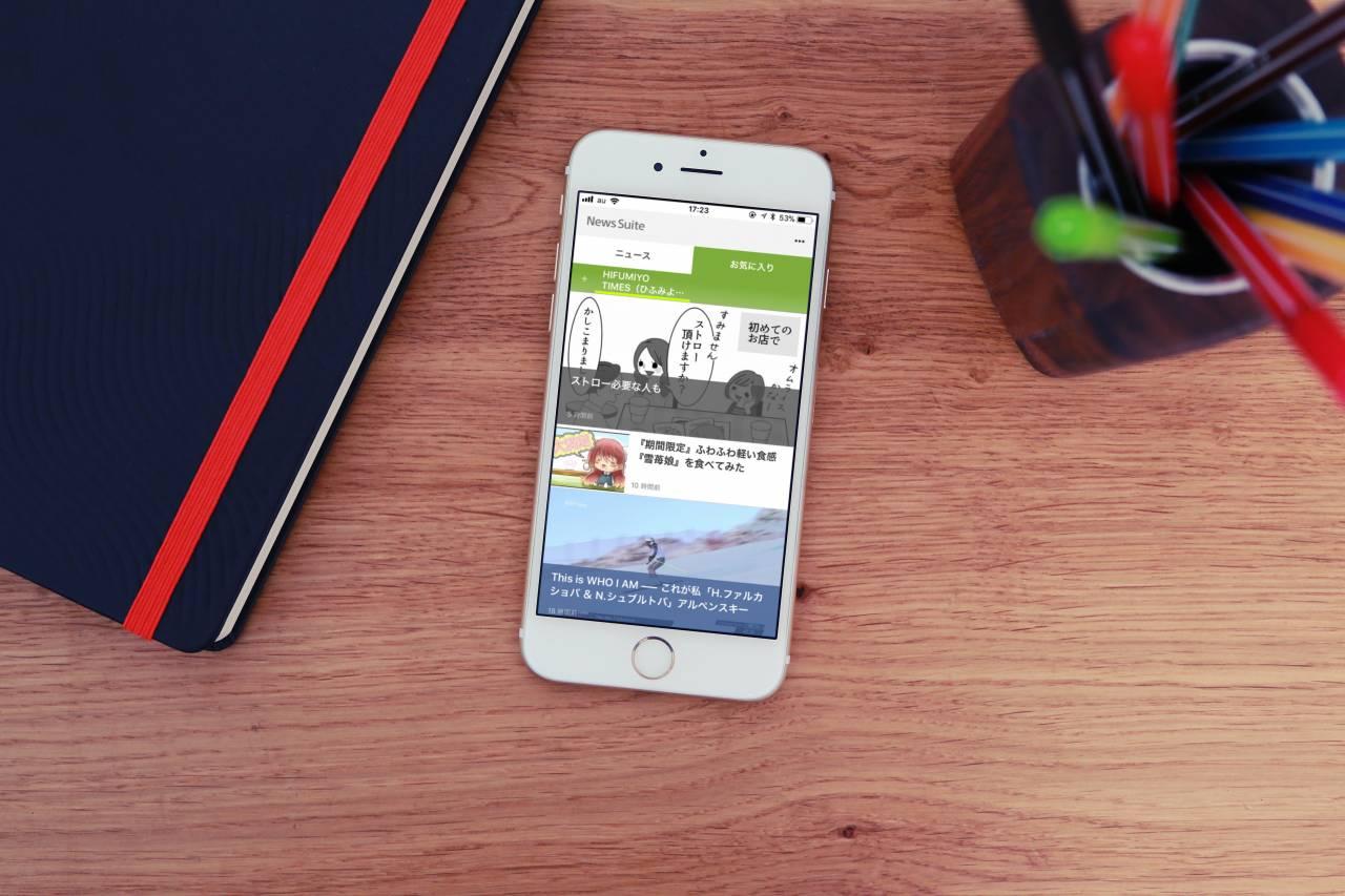 ソニーの無料ニュースアプリ「News Suite(ニューススイート)」とHIFUMIYO TIMESがコンテンツパートナーになりました!