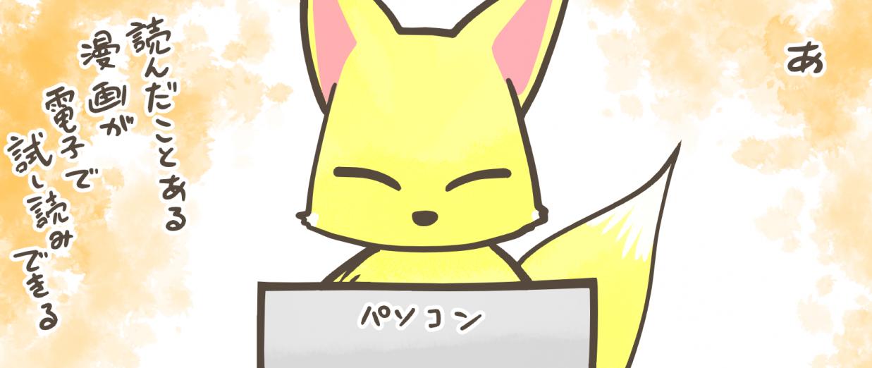 コンてぃにゅ~㉜漫画を読むのは「紙派」?「電子派」?