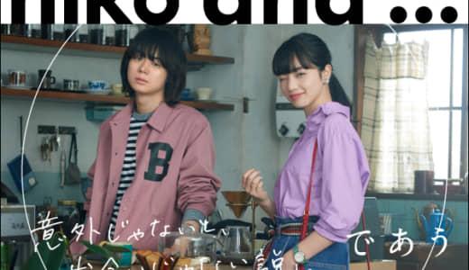 「niko and ... 」菅田将暉&小松菜奈のWeb動画『君とノートとコーヒーと』解禁!
