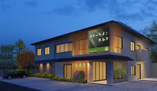 日本初 福祉旅館「サポートイン 南知多」4月24日OPEN