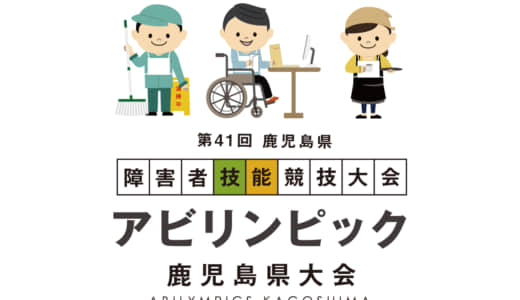 7/22開催!第41回障害者技能競技大会アビリンピック鹿児島大会!