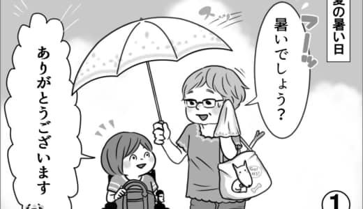 傘差し出される気遣い