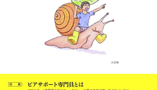 ラグーナ出版〜人間の尊厳を回復するために作った会社〜