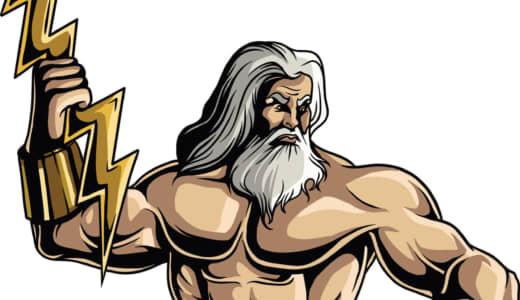 熱くなれるギリシャ神話の主柱となったゼウス英雄譚の紹介
