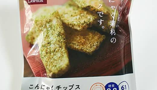 ローソン・ロカボ菓子「こんにゃくチップスのりしお風味」