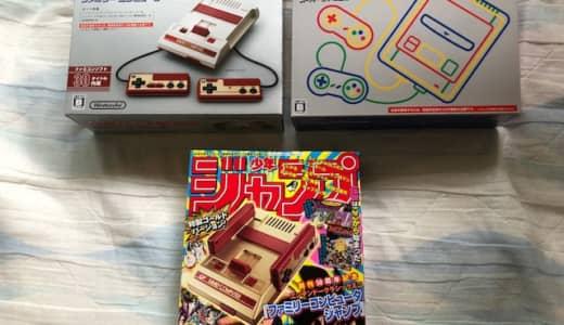 話題のミニファミコン・シリーズ!3つとも買っちゃいました!