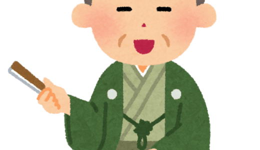 「やるかジジイ!」歌丸さんと圓楽さんの掛け合いで笑った笑点